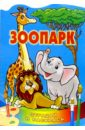 Зоопарк/Литера