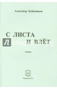 Бубенников Александр Николаевич » С листа и влёт