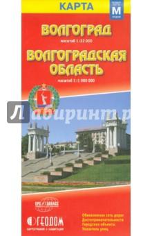 Карта Волгограда. Карта Волгоградской области