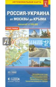 Автомобильная карта России и Украины от Москвы до Крыма