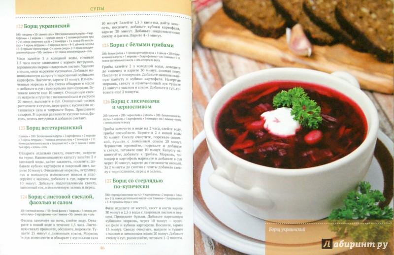 Иллюстрация 1 из 8 для 365 рецептов. Классические блюда, которые готовят все - С. Иванова | Лабиринт - книги. Источник: Лабиринт
