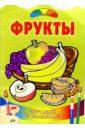 Фрукты/Литера