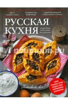 Русская кухня все для кухни