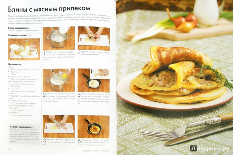 Иллюстрация 1 из 14 для Русская кухня - Денис Светов | Лабиринт - книги. Источник: Лабиринт