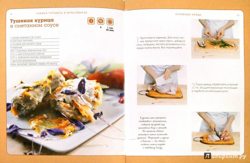 Иллюстрация 1 из 22 для Учимся готовить в мультиварке | Лабиринт - книги. Источник: Лабиринт