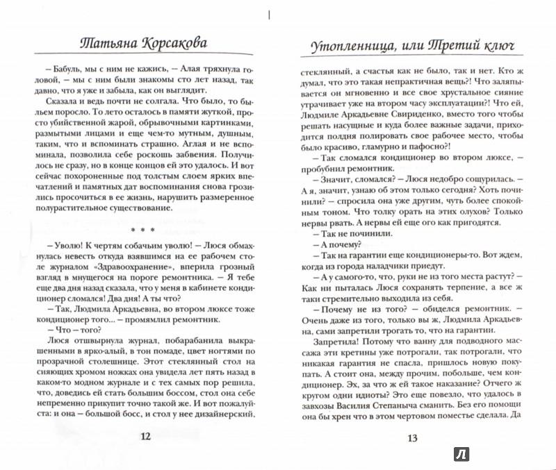 Иллюстрация 1 из 23 для Утопленница, или Третий ключ - Татьяна Корсакова | Лабиринт - книги. Источник: Лабиринт