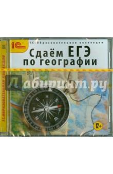 Zakazat.ru: Сдаем ЕГЭ по географии (CDpc).