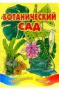 Ботанический сад закладки ботанический клуб