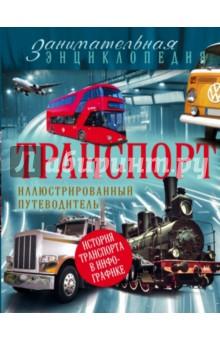 Транспорт. Занимательная энциклопедия