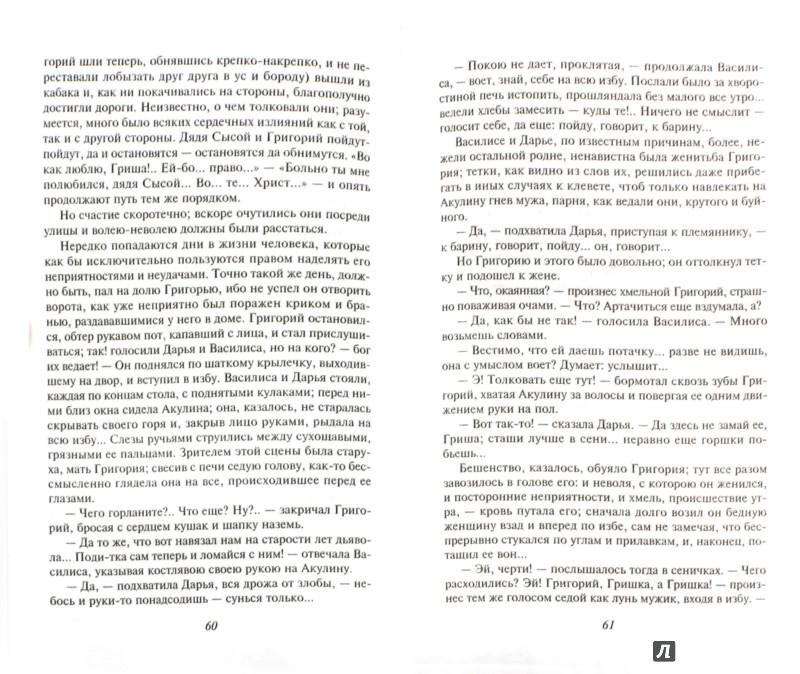 Иллюстрация 1 из 5 для Гуттаперчевый мальчик - Дмитрий Григорович   Лабиринт - книги. Источник: Лабиринт