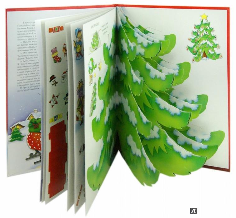 Иллюстрация 1 из 13 для Новогодняя ёлка | Лабиринт - книги. Источник: Лабиринт
