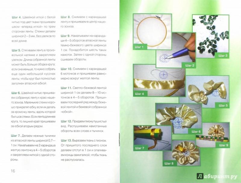 Иллюстрация 1 из 9 для Вышивка лентами - Ася Анциферова | Лабиринт - книги. Источник: Лабиринт