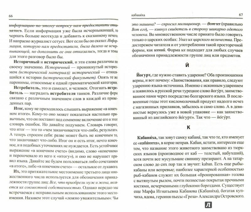 Иллюстрация 1 из 22 для Новый словарь ошибок русского языка - Крылов, Круковер | Лабиринт - книги. Источник: Лабиринт