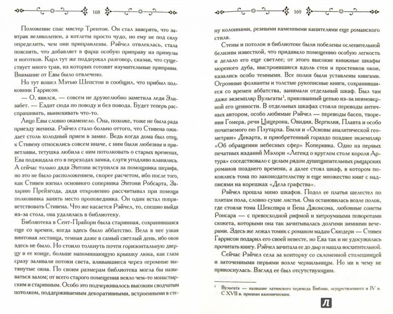 Иллюстрация 1 из 25 для Замок тайн - Симона Вилар | Лабиринт - книги. Источник: Лабиринт