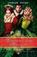 Пламенная роза Тюдоров