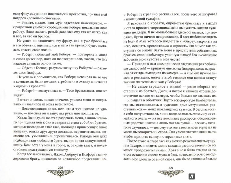 Иллюстрация 1 из 25 для Пламенная роза Тюдоров - Бренди Пурди | Лабиринт - книги. Источник: Лабиринт