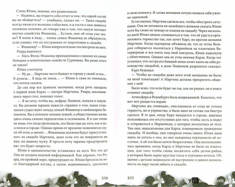 Иллюстрация 1 из 13 для Под сенью апельсиновых деревьев - Линда Белаго | Лабиринт - книги. Источник: Лабиринт