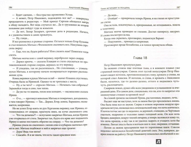 Иллюстрация 1 из 7 для Тени исчезают в полдень - Анатолий Иванов | Лабиринт - книги. Источник: Лабиринт