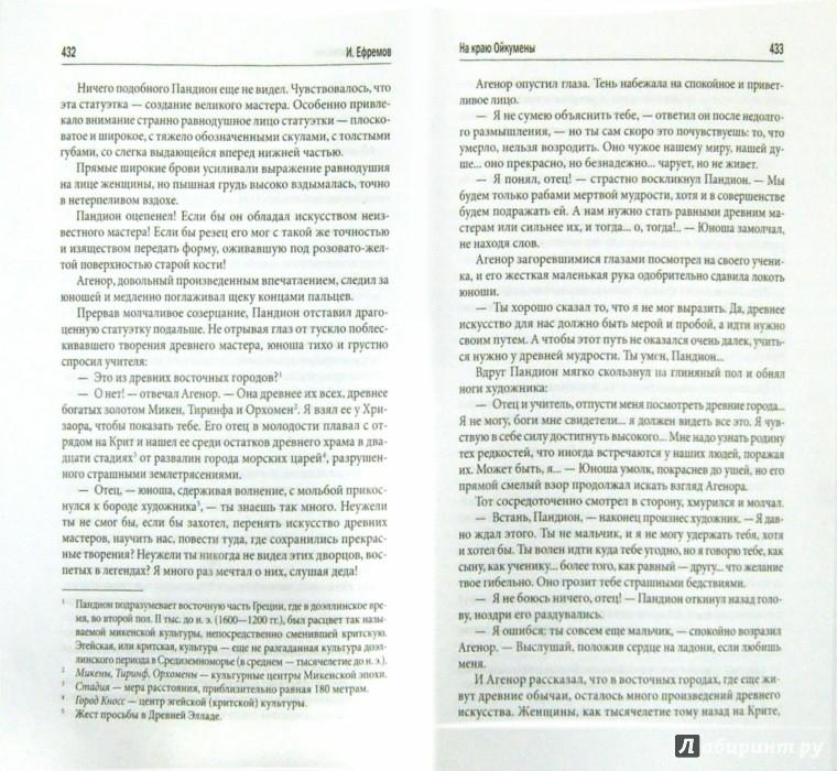 Иллюстрация 1 из 7 для Туманность Андромеды - Иван Ефремов | Лабиринт - книги. Источник: Лабиринт