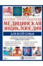 Иллюстрированная медицинская энциклопедия для всей семьи, Ферми Питер,Шепард Стивен