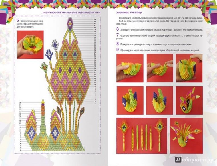 Иллюстрация 1 из 22 для Модульное оригами. Складываем объемные фигурки из бумаги - Мария Карлесси | Лабиринт - книги. Источник: Лабиринт