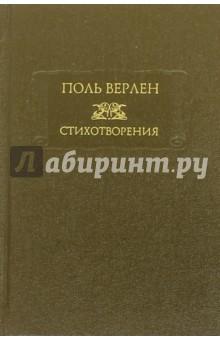Стихотворения. В 2-х томах. Том 1