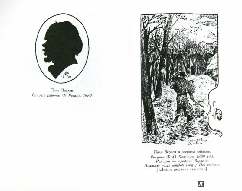 Иллюстрация 1 из 6 для Стихотворения. В 2-х томах. Том 1 - Поль Верлен | Лабиринт - книги. Источник: Лабиринт