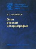Опыт русской историографии. Том 2. Книга3