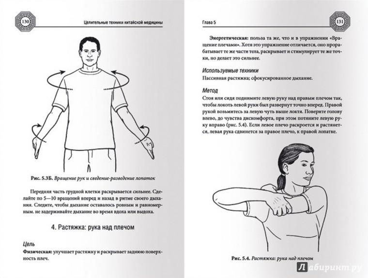 Иллюстрация 1 из 11 для Целительные техники китайской медицины - Стивен Кардоза | Лабиринт - книги. Источник: Лабиринт