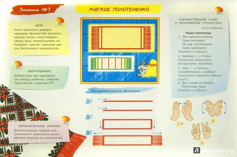 Иллюстрация 1 из 9 для Альбом по рисованию детям 4 года. Часть 1 - Инна Панасюк | Лабиринт - книги. Источник: Лабиринт