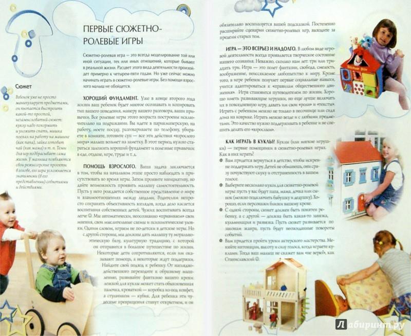 Иллюстрация 1 из 16 для Как много интересного вокруг. Ребенок от года до трех - Наталья Зотова | Лабиринт - книги. Источник: Лабиринт
