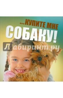 …купите мне собаку!
