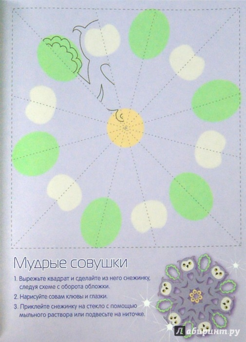 Иллюстрация 1 из 3 для Снежинки. 8 оригинальных моделей. Выпуск 3 | Лабиринт - игрушки. Источник: Лабиринт