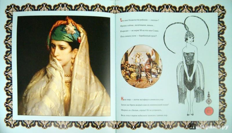 Иллюстрация 1 из 5 для О любви и смысле жизни - Омар Хайям | Лабиринт - книги. Источник: Лабиринт