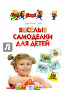Весёлые самоделки для детей . Для занятий с детьми 5-7 лет