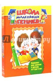 Школа маленьких гениев. Для 4-5 лет (в футляре) книги эксмо развивающие игры для детей 5 6 лет