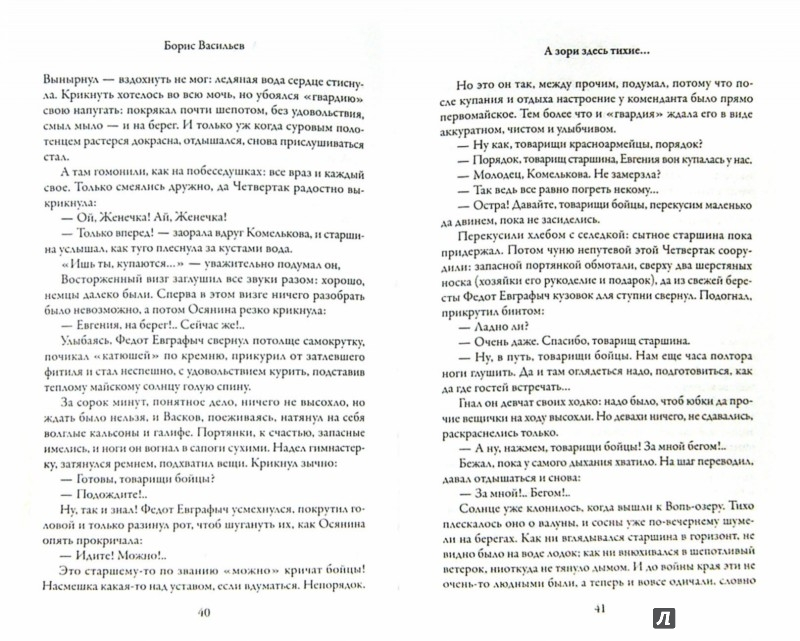Иллюстрация 1 из 7 для А зори здесь тихие… В списках не значился - Борис Васильев | Лабиринт - книги. Источник: Лабиринт