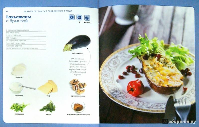 Иллюстрация 1 из 8 для Учимся готовить праздничные блюда | Лабиринт - книги. Источник: Лабиринт
