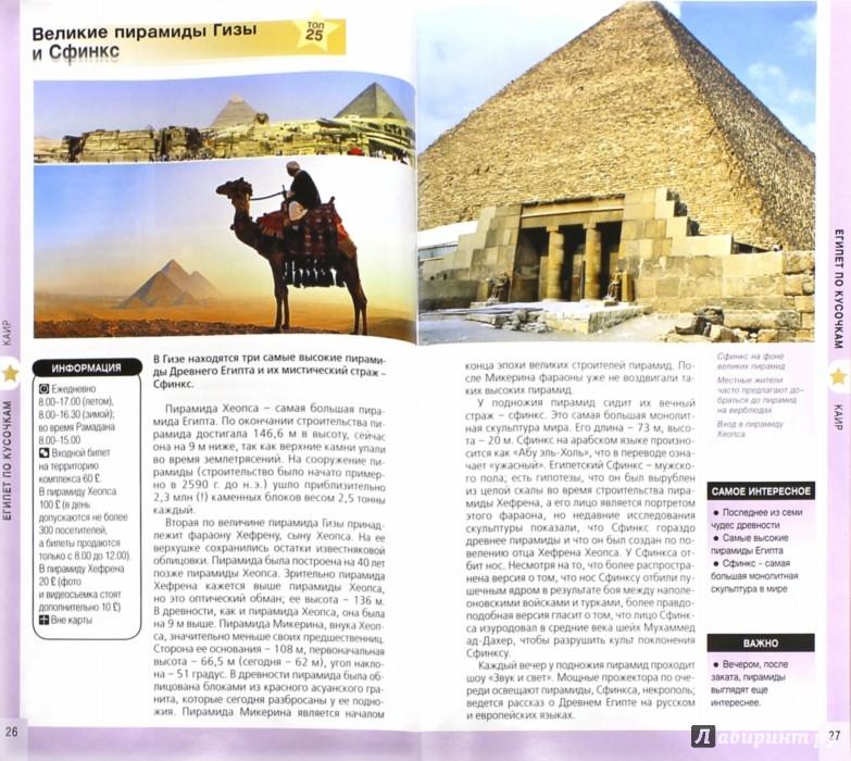 Иллюстрация 1 из 9 для Египет (+ карта) - Алена Александрова | Лабиринт - книги. Источник: Лабиринт