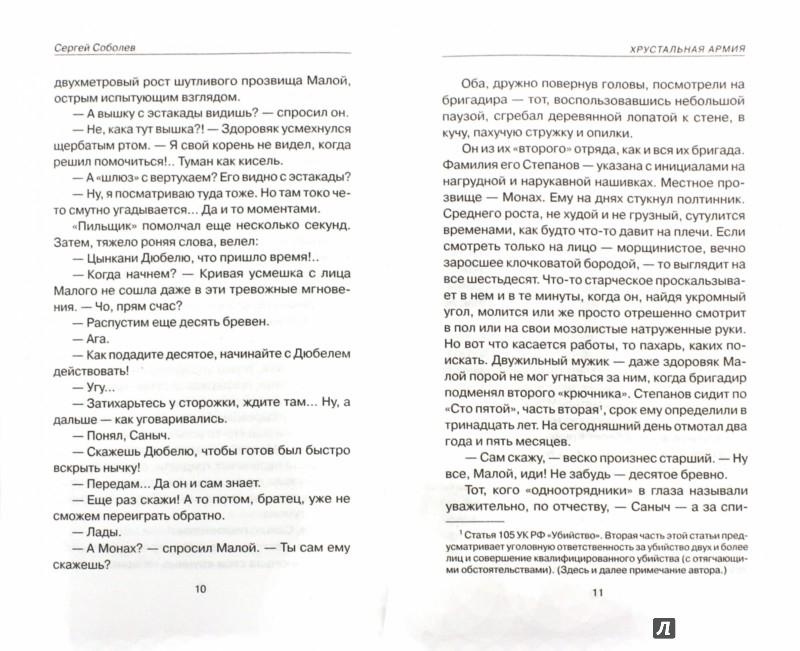 Иллюстрация 1 из 22 для Хрустальная армия - Сергей Соболев   Лабиринт - книги. Источник: Лабиринт