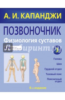 Позвоночник. Физиология суставов книги эксмо верхняя конечность физиология суставов