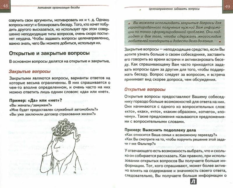 Иллюстрация 1 из 7 для Техники ведения беседы - Канитц фон   Лабиринт - книги. Источник: Лабиринт