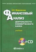Финансовый анализ деятельности коммерческого банка (+CD)