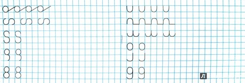 Иллюстрация 1 из 4 для Прописи для дошкольников. Знакомимся с цифрами. 3+. ФГОС ДО - Маргарита Козлова | Лабиринт - книги. Источник: Лабиринт