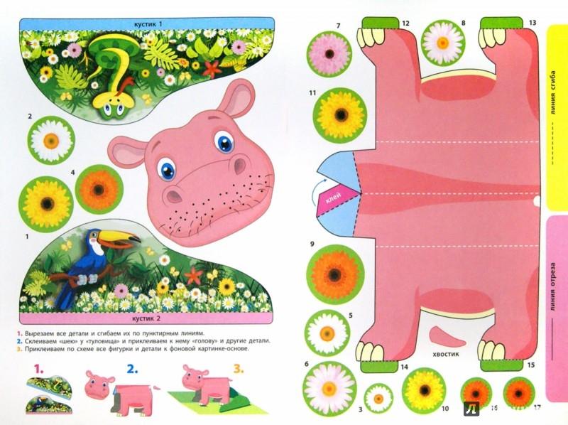 Иллюстрация 1 из 5 для Сделай сам. Бегемотик | Лабиринт - игрушки. Источник: Лабиринт