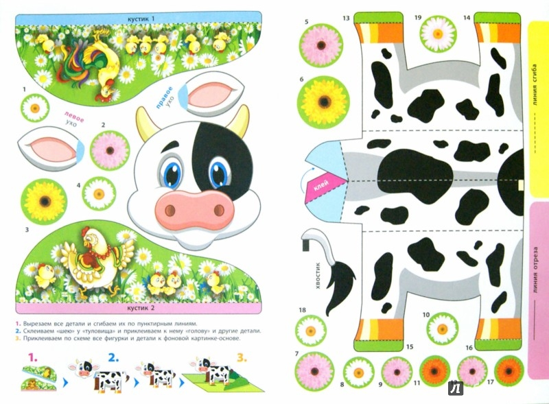 Иллюстрация 1 из 12 для Сделай сам. Коровка | Лабиринт - игрушки. Источник: Лабиринт