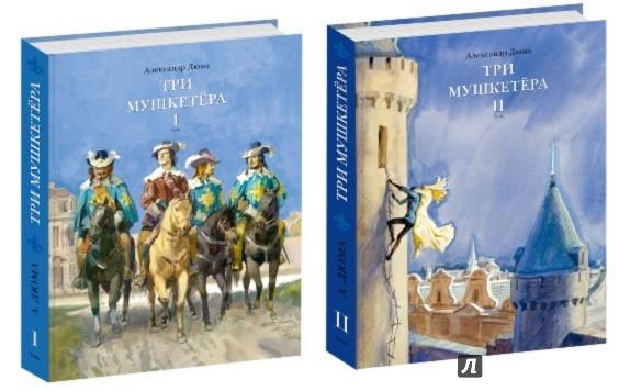 Иллюстрация 1 из 61 для Три мушкетера. В двух томах - Александр Дюма | Лабиринт - книги. Источник: Лабиринт