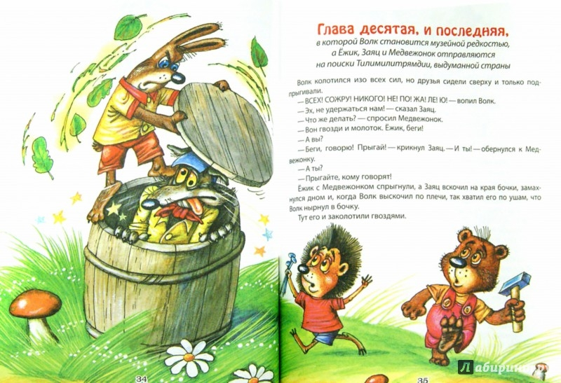 Иллюстрация 1 из 15 для Трям! Здравствуйте! - Сергей Козлов   Лабиринт - книги. Источник: Лабиринт