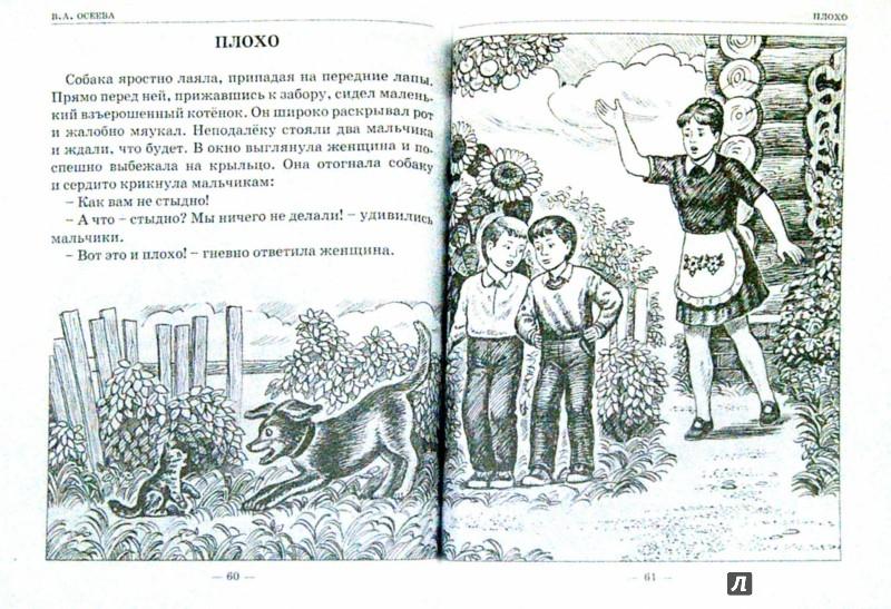 Иллюстрация 1 из 12 для Волшебное слово - Валентина Осеева | Лабиринт - книги. Источник: Лабиринт