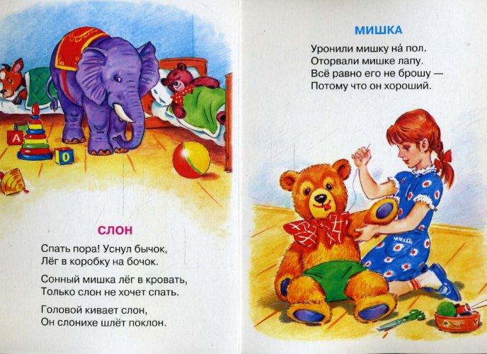 Иллюстрация 1 из 9 для Игрушки - Агния Барто | Лабиринт - книги. Источник: Лабиринт